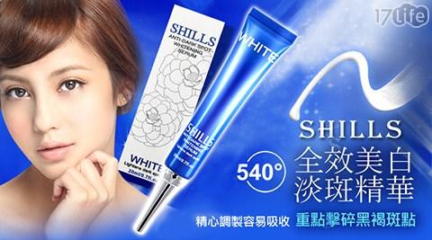 SHILLS 540°全效美白淡斑精華/美白/淡斑/精華/SHILLS