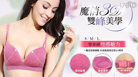 平均每件最低只要439元起(含運)即可購得日本3D魔俏-集中爆乳無鋼圈加厚刺繡款美胸衣1件/2件/3件/4件/8件,多色多尺寸任選。