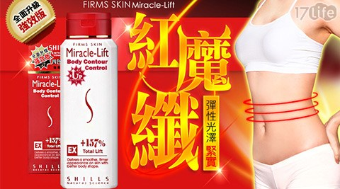 SHILLS-紅魔纖勻體曲線精華250ml(157%)四色晶球強效版