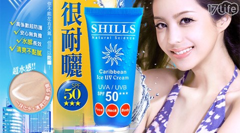 SHILLS~很耐曬超清爽美白出水防曬乳SPF50~~~