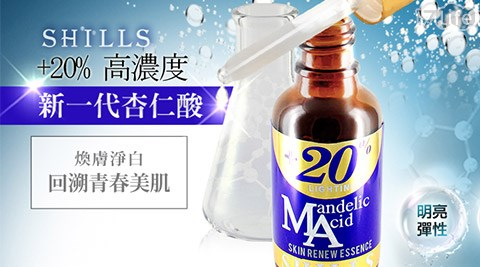 平均每瓶最低只要190元起(含運)即可購得【SHILLS】新一代杏仁酸20%完美煥膚精華1瓶/2瓶/3瓶/5瓶/8瓶(30ml/瓶)。