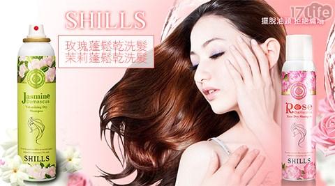 平均最低只要209元起(含運)即可享有【ISHILLS】玫瑰蓬鬆乾洗髮/SHILLS茉莉蓬鬆乾洗髮:1入/3入/6入/8入。