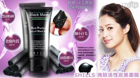 SHILLS/挽臉活性炭黑面膜/活性炭/黑面膜/面膜