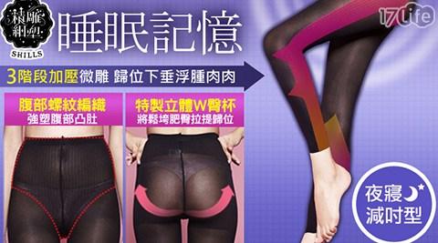 平均最低只要229元起(含運)即可享有【日本180高丹美學】夜寢減吋俏臀美腿機能9分褲:1入/2入/4入/6入,顏色:藍灰/迷迭紫。