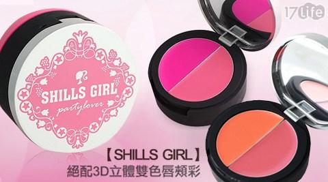 SHILLS GIRL-絕配3D立體雙色唇頰彩系列