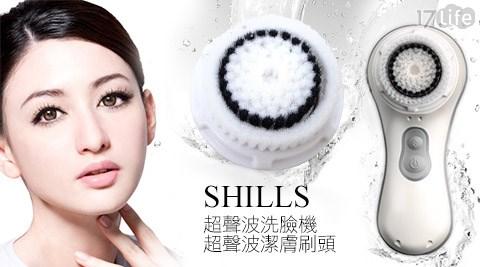 SHILLS/超聲波/洗臉機/超聲波/潔膚/刷頭