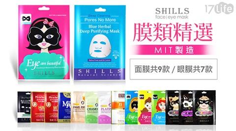 【SHILLS】面膜眼膜精選(MIT製造)/面膜/眼膜/台灣製/MIT