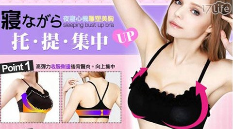 平均每入最低只要249元起(含運)即可購得【日本3D魔俏】日夜雙攻集中美胸衣任選1入/2入/3入/6入/12入,顏色:黑/白,尺寸:M/L。