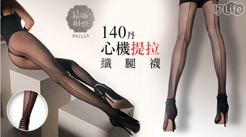 精雕細塑-140丹心機17life刷卡提拉纖腿襪(貨號976628)