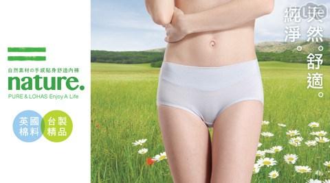 樂活人生NATURAL LOHAS-天然系英國天絲棉+除臭抗菌竹纖維中腰完美包覆內褲