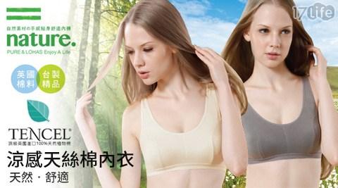 樂活人生LOHAS-頂級英國進口涼感天絲棉機能運動內衣