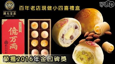 名店/伴手禮/陳允宝泉/小月餅/御丹波/綠香綠豆/花采餅