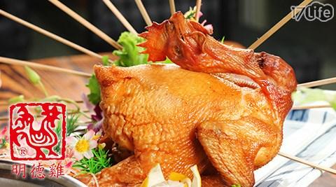 明德雞/明德雞專賣店/涮涮鍋/豆乳雞