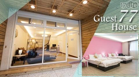 77 Guest House-漫遊花蓮住宿專案