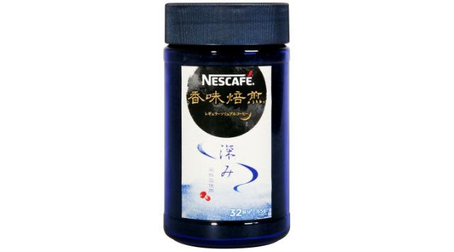 雀巢 香味焙煎咖啡[深煎]65g