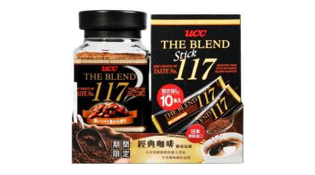 UCC 117華麗限定組合咖啡 110g