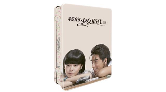 我的少女時代 真心收藏版 鐵盒雙碟 [DVD]