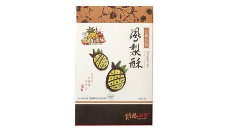 維格鳳梨酥(台北市鳳梨酥評比人氣金賞獎第一名)