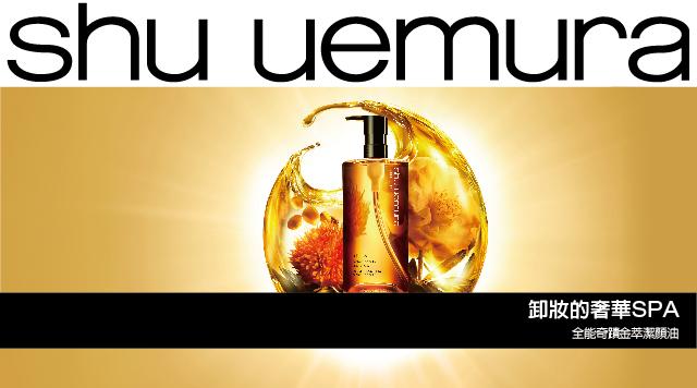 SHU UEMURA 全能奇蹟金萃潔顏油450ml/推薦價3,450元