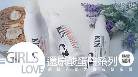 平均每瓶最低只要349元起(含運)即可購得【KIN卡碧絲】酸蛋白髮品系列1瓶/2瓶/3瓶/4瓶/8瓶/10瓶(750ml/瓶),多款任選。