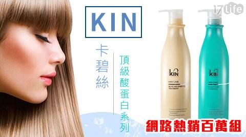 KIN/卡碧絲/頂級酸蛋白洗髮精/頂級酸蛋白護髮素/洗髮精/護髮素
