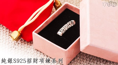 LuLu銀飾-純銀S925招財項鍊系列