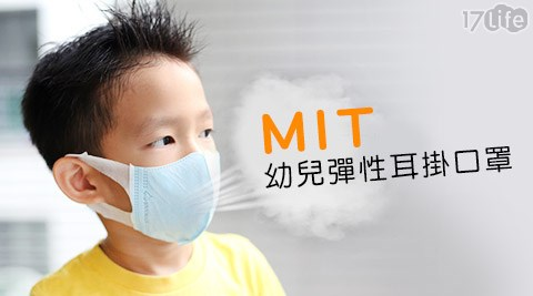 MIT幼兒彈性耳掛口罩