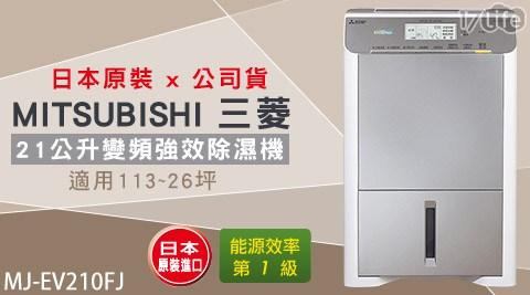MITSUBISHI/三菱/日本原裝日本/原裝/21公升/變頻/強效/除濕機/MJ-EV210FJ/公司貨/雨季/除濕/防潮
