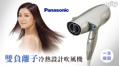 Panasonic 國際牌-雙負離子冷熱設計吹風機17life序號(EH-NE70)