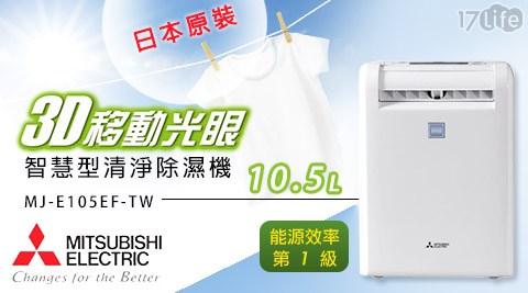 只要15,210元(含運)即可享有【MITSUBISHI三菱】原價16,900元日本原裝3D光眼10.5L智慧型清淨除濕機MJ-E105EF-TW(公司貨)只要15,210元(含運)即可享有【MITSUBISHI三菱】原價16,900元日本原裝3D光眼10.5L智慧型清淨除濕機MJ-E105EF-TW(公司貨)。
