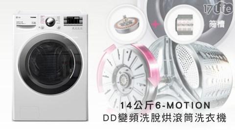 LG/樂金/14公斤/6-MOTION/DD變頻/洗脫烘/滾筒/洗衣機/F2514DTGW
