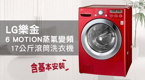 LG/樂金/6MOTION/蒸氣/變頻/17公斤/滾筒/洗衣機/WD-S17NRW/含基本安裝