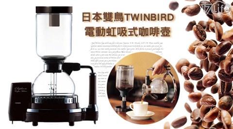 日本雙鳥TWINBIRD-電動虹吸式咖啡壺(CMD853)