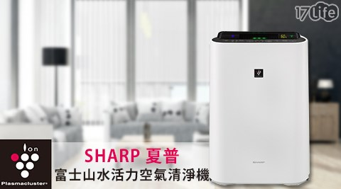 只要13,400元(含運)即可享有【SHARP 夏普】原價15,900元富士山水活力空氣清淨機(KC-JD50T-W)1台,保固一年。