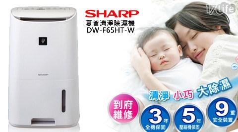 只要6599元(含運)即可購得【SHARP夏普】原價8990元6.5L一級節能清淨除濕機(DW-F65HT-W)1台;享三年保固。
