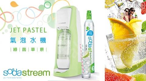 JET PASTEL/Sodastream/JET PASTEL氣泡水機-綠茵草原/氣泡水機/氣泡水
