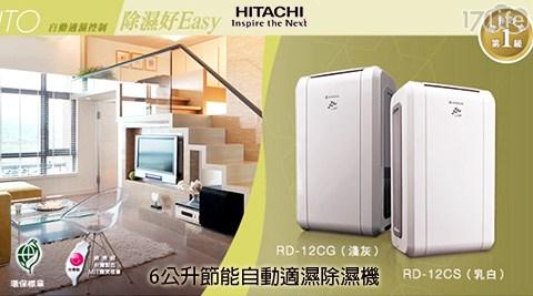 【HITACHI日立】/6公升/節能/自動適濕/除濕機/RD-12CS/RD-12CG