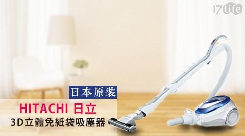 只要6,590元(含運)即可享有【HITACHI 日立】原價11,900元日本原裝3D立體免紙袋吸塵器(CV-SJ11T)1台,保固一年。