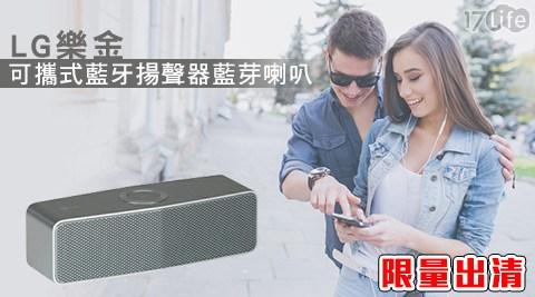 LG樂金-可攜式藍牙揚聲器藍芽喇叭(NP7550)