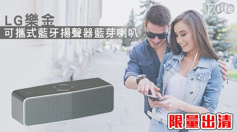LG樂金/可攜式/藍牙/揚聲器/藍芽喇叭/NP7550/喇叭