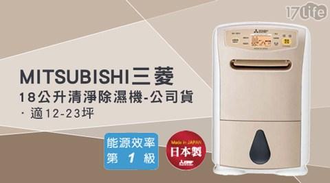 只要19,900元(含運)即可享有【MITSUBISHI三菱】原價22,900元日本原裝1級節能18公升清淨除濕機公司貨(MJ-E180AK-TW)只要19,900元(含運)即可享有【MITSUBISHI三菱】原價22,900元日本原裝1級節能18公升清淨除濕機公司貨(MJ-E180AK-TW)1台,享3年保固。