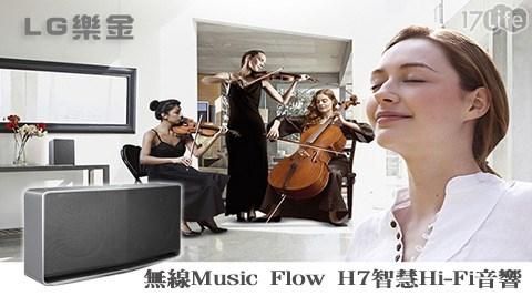 只要12,800元(含運)即可享有【LG樂金】原價15,900元無線Music Flow H7智慧Hi-Fi音響(NP8740)1台只要12,800元(含運)即可享有【LG樂金】原價15,900元無線Music Flow H7智慧Hi-Fi音響(NP8740)1台。