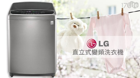 只要19,880元(含運)即可享有【LG樂金】原價23,490元6MOTION DD直立式變頻洗衣機不銹鋼銀/15公斤洗衣容量(WT-D156VG)只要19,880元(含運)即可享有【LG樂金】原價23,490元6MOTION DD直立式變頻洗衣機不銹鋼銀/15公斤洗衣容量(WT-D156VG)1台。