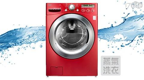 【lg乐金】6 motion蒸气变频17公斤滚筒洗衣机(wd-s17nrw)(含基本安装