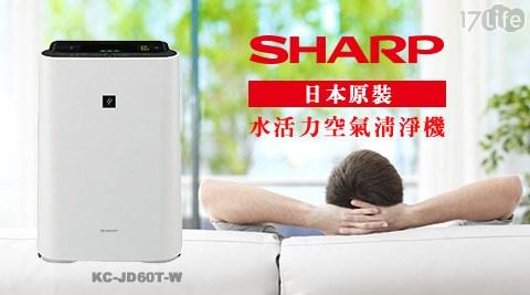 只要16,900元(含運)即可享有【SHARP 夏普】原價17,900元日本原裝水活力空氣清淨機(KC-JD60T-W)1台,保固一年。