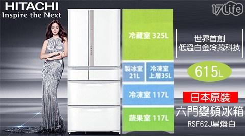 日立HITACHI/日本原裝/615L/六門/變頻冰箱 /RSF62J/星燦白