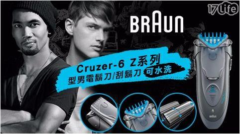 只要1,780元(含運)即可享有原價3,290元【德國百靈BRAUN】Cruzer-6 Z系列型男電鬍刀/刮鬍刀(可水洗) 1入/組