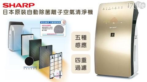 【SHARP夏普 】/日本原裝/自動除菌離子/空氣清淨機 /KC-JE70T-N
