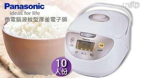 Panasonic國際牌-鑽石微粒10人份微電腦波紋型厚釜電子鍋(SR-ND17life 現金券序號18)