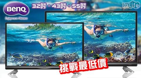 只要7,080元起(含運)即可享有【BenQ】原價最高99,999元低藍光護眼LED液晶顯示器+視訊盒-液晶電視1台:32吋(32IE5500)/43吋(43IE6500)/55吋(55IZ7500),購買即享3年保固服務。